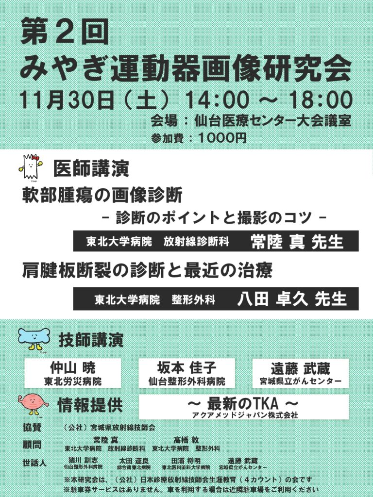 Miyagi Locomotorium Imaging Research Society
